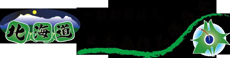 (財)北海道日本画作品保存会